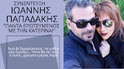 """Ιωάννης Παπαδάκης:""""Πάντα ερωτευμένος με την Κατερίνα!''Άμα δε ξημερώσουνε...τα μάθια μας ζευγάρι... Ήντα θα πει πως η αυγή...χρώματα μέρας πάρει"""""""