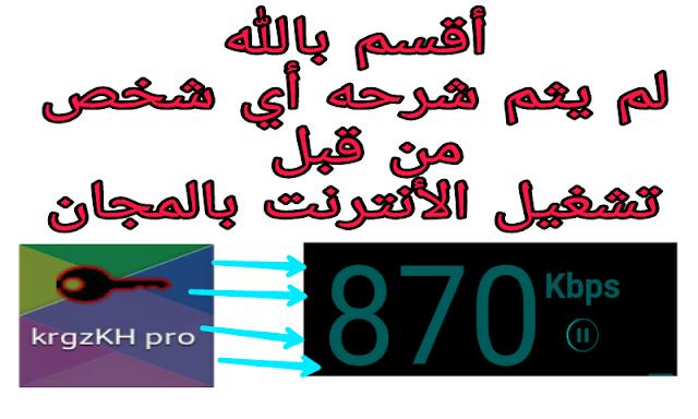 حَصْـےـرِيّا أقسم بالله طريقة تشغيل الأنترنت بالمجان في جميع الدول العربية طريقة لم سيبق شرحها