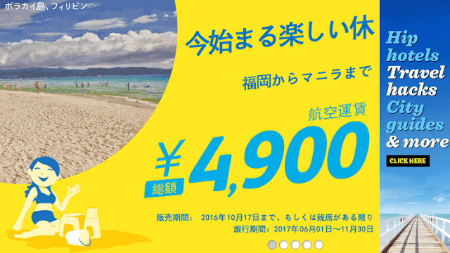 https://www.cebupacificair.com/jp-ja/Pages/seat-sale-promo.aspx?utm_source=JPhpbanner1_10142016&utm_medium=JPhpbanner1&utm_campaign=JPhpbanner1_10142016