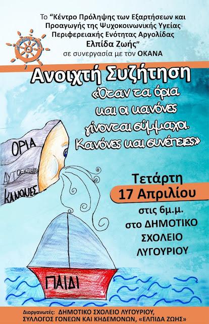 """Ενημερωτική εκδηλωση στο Δημοτικό Σχολείο Λυγουριού: """" Όταν τα όρια και οι κανόνες γίνονται σύμμαχοι"""""""