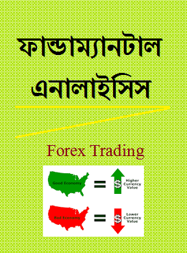 Fundamentals of forex trading pdf
