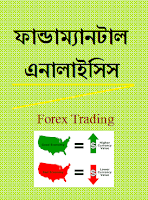 Bangla Forex Book-Fundamental Analysis