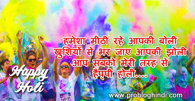 Happy Holi Wishes Funny Jokes Shayari in Hindi