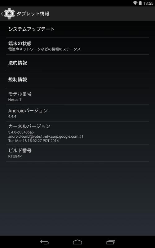 Nexus7(2013) Android 4.4.4_1