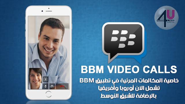 خاصية المكالمات المرئية في تطبيق BBM تشمل الآن أوروبا وأفريقيا بالإضافة للشرق الأوسط