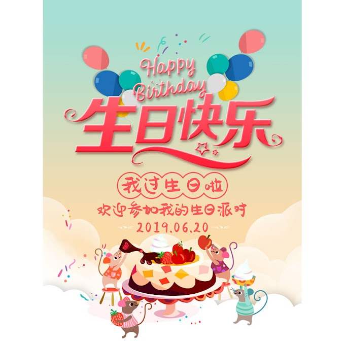 Welcome to my birthday party poster free PSD layered material