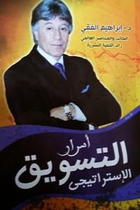 تحميل كتاب أسرار التسويق الاستراتيجي pdf - إبراهيم الفقي