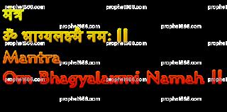 Bhagya Laxmi Mantra  for Akshaya Tritiya