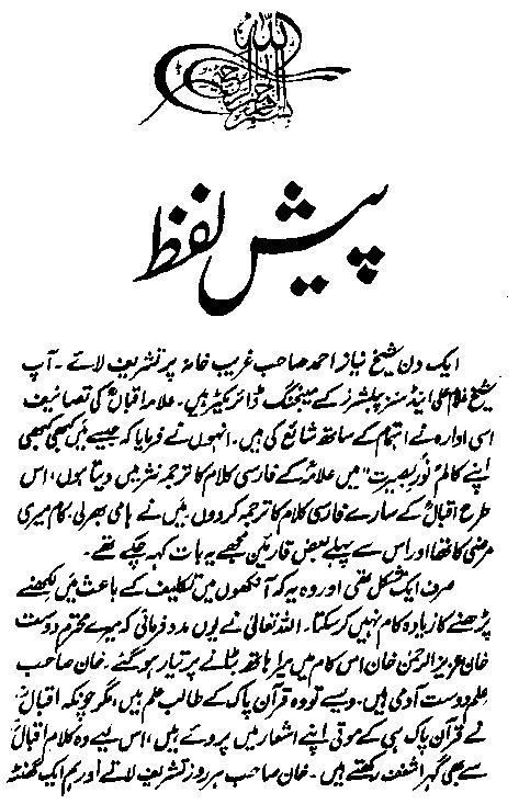 Zabur e Ajam Urdu Translation by Allama Iqbal Farsi Poetry