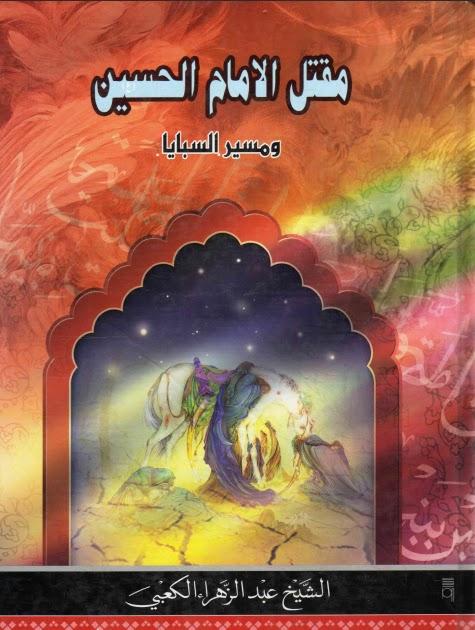 تحميل كتاب مقتل الامام الحسين للمقرم pdf