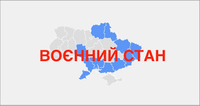 Порошенко издал новый указ о введении военного положения