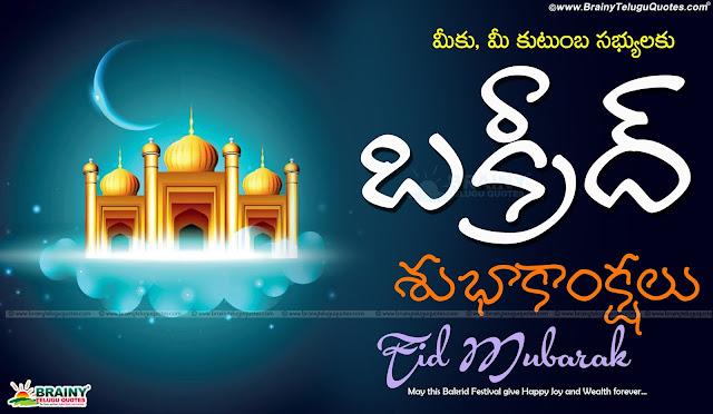 Here is a Happy Bakrid Telugugreetings,Happy Ganesh Chaturthi 2016 Quotes, SMS, Messages,Bakrid Greetings for Facebook Status, Bakrid  Stuti,Bakrid  Aarti,Bakrid  Bhajans,Bakrid Songs,Bakrid  Shayari, Bakrid Wishes,Bakrid  Sayings,Bakrid  Slogans, Facebook Timeline Cover, Bakrid Vrat Vidhan,Bakrid Ujjain, Bakrid HD Wallpaper,Bakrid Greeting Cards, Best Bakrid Quotes Greetings Wishes in Telugu 1138, Nice top happy bakrid 2016 Quotes Wallpapers images pictures photos information messages in telugu hindi english tamil kannada bengali languages, Bakrid 2016 Greetings in Telugu, Telugu Bakrid greetings quotes wallpapers, new Bakrid telugu greetings picture messages e-cards, Latest Bakrid telugu greetings quotes wishes online, Trending Bakrid Festival Greetings messages quotes,Here is Bakrid 2016 Greetings in Telugu, Latest Bakrid Telugu greetings messages wishes online, New 2016 Telugu Bakrid Greetings quotes wishes online, Nice Bakrid Telugu Quotes Greetings Wishes, Trending Bakrid 2016 e-cards greetings best wishes, online Bakrid E-cards Best Bakrid 2016 Telugu Quotations Wallpapers greetings images hd 1080p messages information poems in telugu english hindi happy bakrid mubarak.
