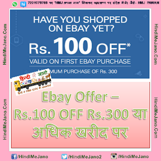 Tags – Ebay, Ebay 100 off coupon, Ebay Loot, New user code, Ebay new user discount, Ebay 2016 offer, Ebay coupons, Ebay Rs.100 Off on Rs.300, Shopping Offer, ebay.in, free coupon code, ebay deals, Ebay- get rs.100 off on buy of rs.300 or more,