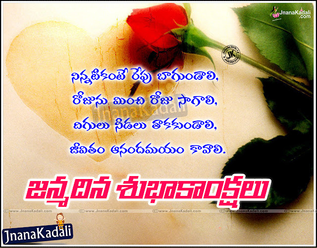 Images for birthday wishes in telugu,Happy Birthday in Telugu Greetings Images SMS Wishes,Birth Day Greetings In Telugu Free,puttinaroju Subhakankshalu with Images,Birth Day sms in telugu with hd wallpapers,Telugu Best Happy Birthday Wishes Quotations Greetings,2016 Telugu Best Birthday Quotes Greetings Images