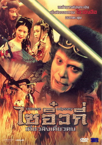 A Chinese Odyssey ไซอิ๋ว เดี๋ยวลิงเดี๋ยวคน 1