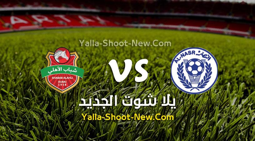 مباراة النصر وشباب الأهلي دبي