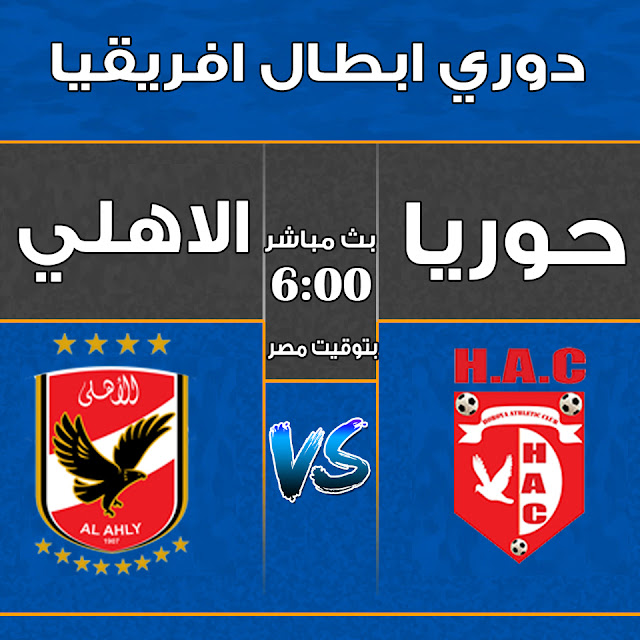 horoya-athletic-club-vs-al-ahly
