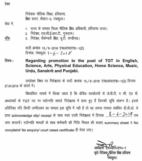image : DSE/DEE Haryana Promotion Cases from PRT/C&V Teacher to TGT 2018 @ Haryana-Education-News.com