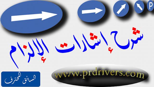 شرح إشارات الالزام - قانون المرور