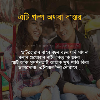 Assamese love story new