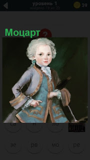портрет Моцарта на картине изображен