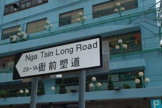 香港街道 Hong Kong Streets: 衙前塱道 Nga Tsin Long Road