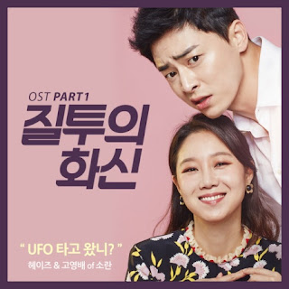 Lyric : Heize ft. Go Young Bae - Did You Ride UFO? (OST. Jealousy Incarnate)