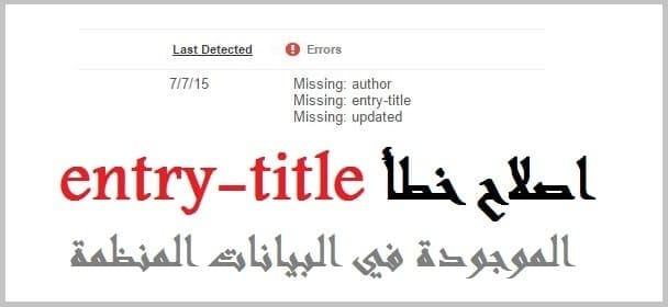 اصلاح خطأ 'مفقود entry-title'