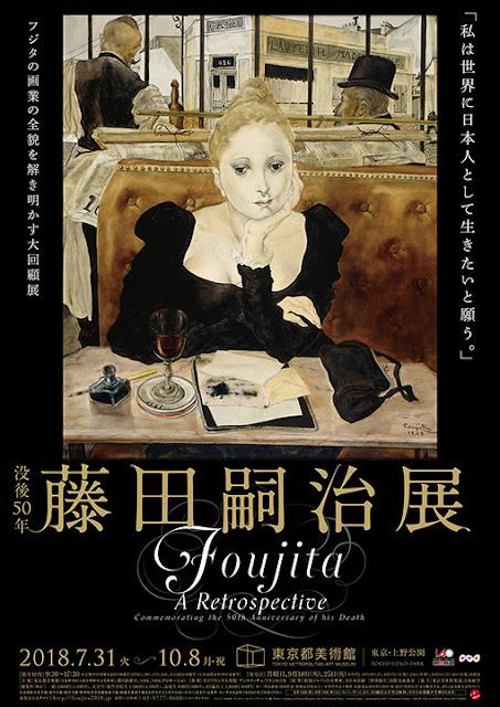 Foujita: A Retrospective - Commemorating the 50th Anniversary of his Death, Tokyo Metropolitan Art Museum, Ueno-park, Tokyo