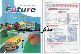 مذكرة شاملة في الانجليزية للصف الرابع الفصل الدراسي الثاني
