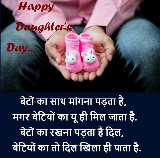 daughters shayari images download, daughters day images