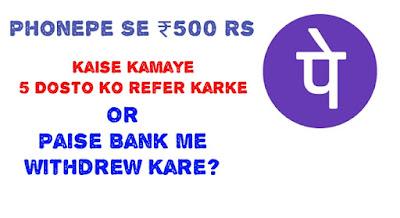 Phonepe-Se-500-Rs-Kaise-Kamaye