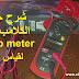 شرح كل ما يخص جهاز الكلامب ميتر UNI-T Digital Clamp multimeter وكيفية استخدامه لقياس شدة  التيار