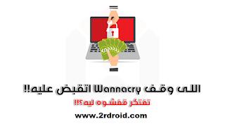 تم القبض على صاحب فيروس الفدية Wannacry