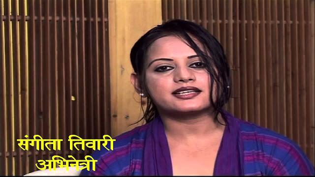 Sangeeta Tiwari best image