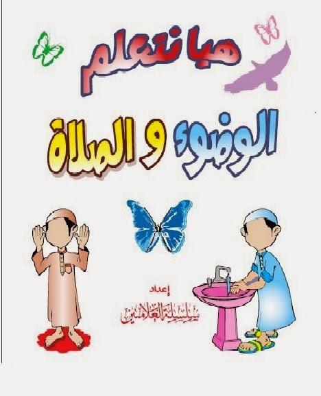 29374582 - تحميل اربعة (4)  كتب لتعلم الوضوء والصلاة ممتازة جداااااا
