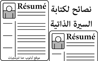 نصائح لكتابة السيرة الذاتية بشكل احترافى - Resume CV Tips