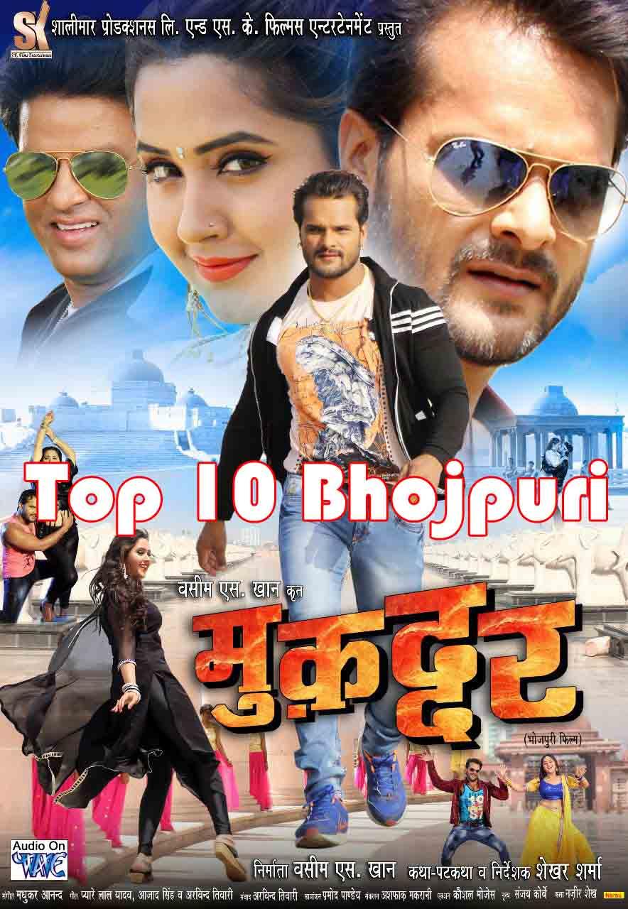 Mukaddar Poster wikipedia, HD Photos wiki, Mukaddar - Bhojpuri Movie Star casts, News, Wallpapers, Songs & Videos
