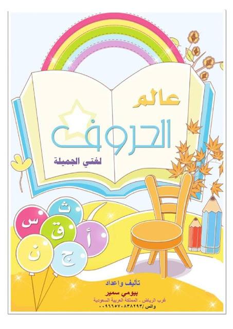 حمل واطبع كتاب عالم الحروف لغتي الجميلة pdf