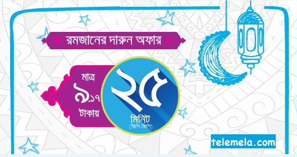 Grameenphone 25 Minutes at 9.17Tk