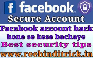 Facebook account hack hone se kaise bachaye 1