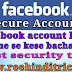 Facebook account hack hone se kaise bachaye