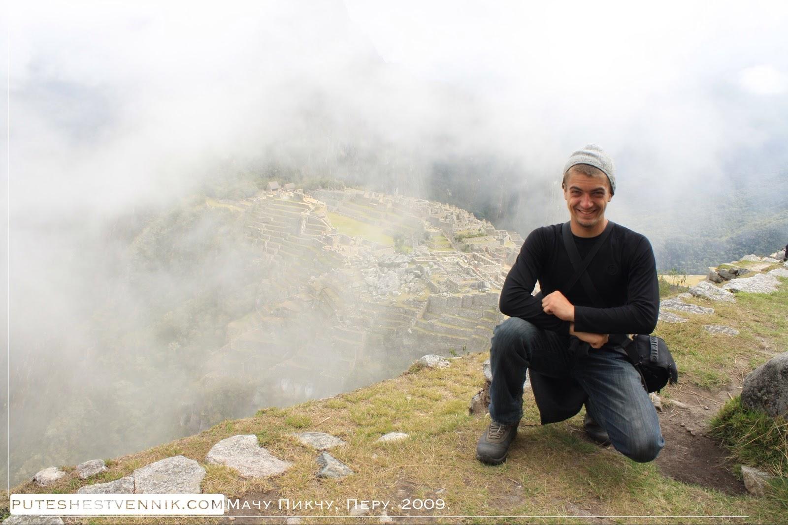 Путешественник и туман над Мачу-Пикчу