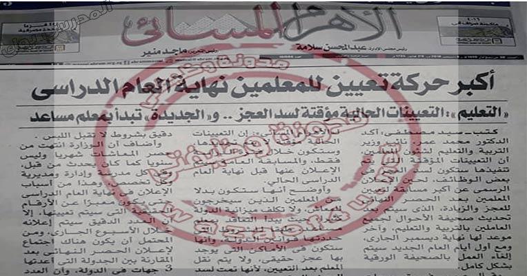 الاهرام مسابقة وظائف وزارة التربية والتعليم 2019