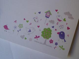 βιβλίο ευχ'ων για κοριτσάκι λουλουδάκια πουλάκια