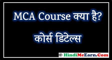 Mca course details hindi