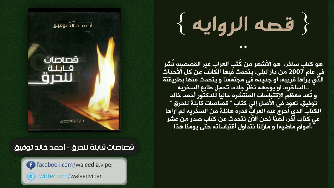 تحميل كتاب قصاصات قابلة للحرق