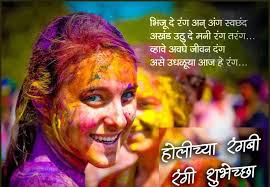 Holi Pic in hindi 2017