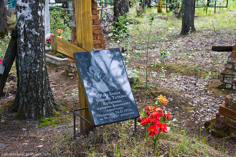 Могила монахини Дивеевского монастыря