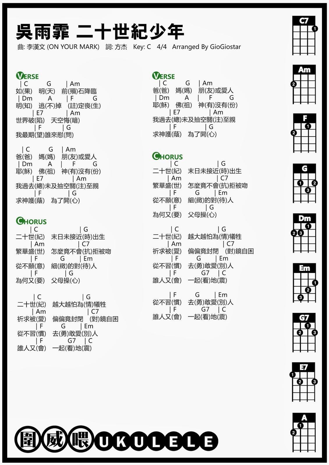 圍威喂 ukulele: 吳雨霏 二十世紀少年 [ukulele譜]